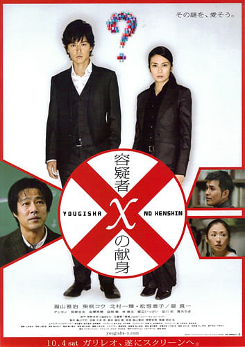 A poster of the Japanese film <i>Suspect X</i>