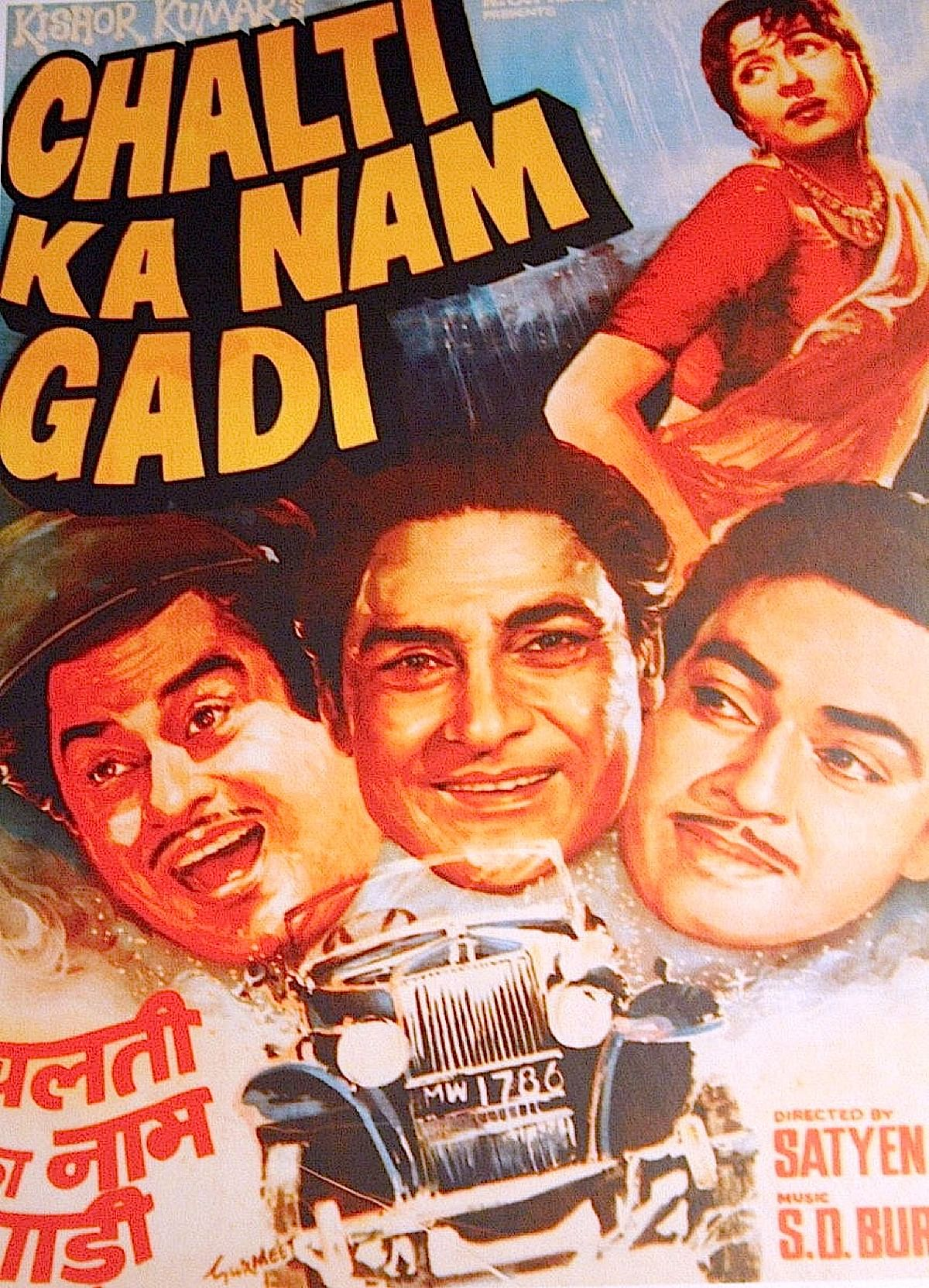 This comedy film remains one of Ashok Kumar's favourites.