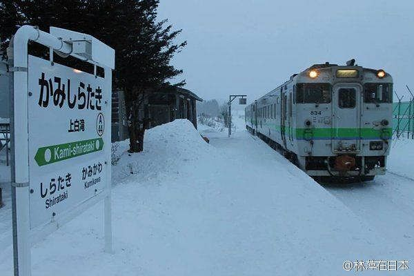 "Kami-Shirataki station. (Photo courtesy: CCTV News' <a href=""https://www.facebook.com/cctvnewschina/posts/1109784289062390"">Facebook Page</a>)"