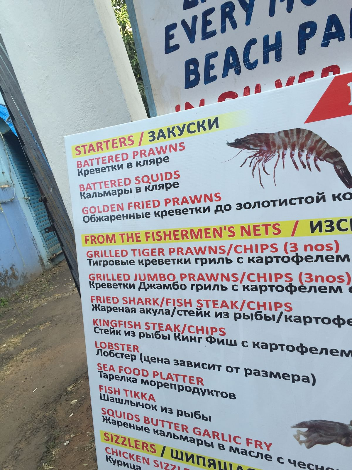 A menu in Goa, written in Russian. (Photo Courtesy: Jyotsna Mohan Bhargava)
