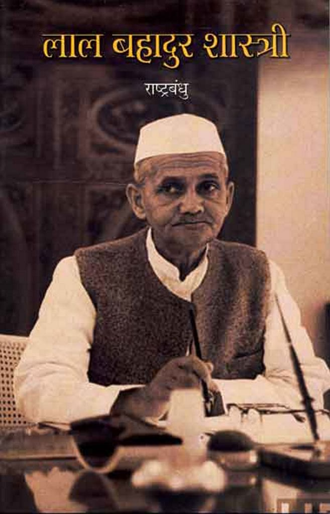 "Cover of the book by the government on Lal Bahadur Shastri. (Photo Courtesy: <a href=""http://www.nbtindia.gov.in/books_detail__4__creative-learning-series__911__lal-bahadur-shastri.nbt"">National Book Trust</a>)"