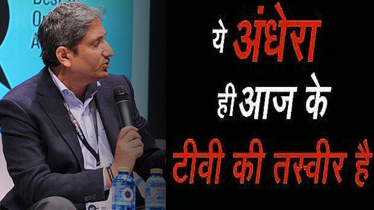 NDTV journalist Ravish Kumar. (Photo: The Quint)
