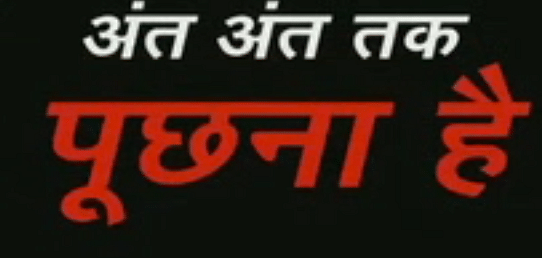 """A screen grab from Ravish Kumar's show at <a href=""""http://www.ndtv.com/video/player/prime-time/prime-time-that-we-can-hear-what-we-say/404451?hphin&amp;video-featured"""">NDTV</a>"""