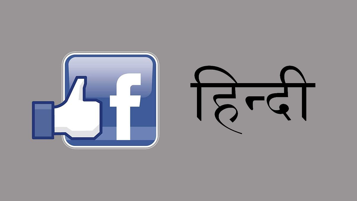 Facebook has rolled out a lightweight Hindi editor inside the app. (Photo: <b>The Quint</b>)
