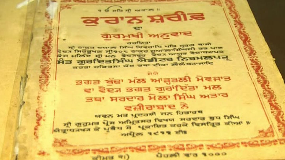 Check out This Unique 105-Year-Old Gurmukhi Quran