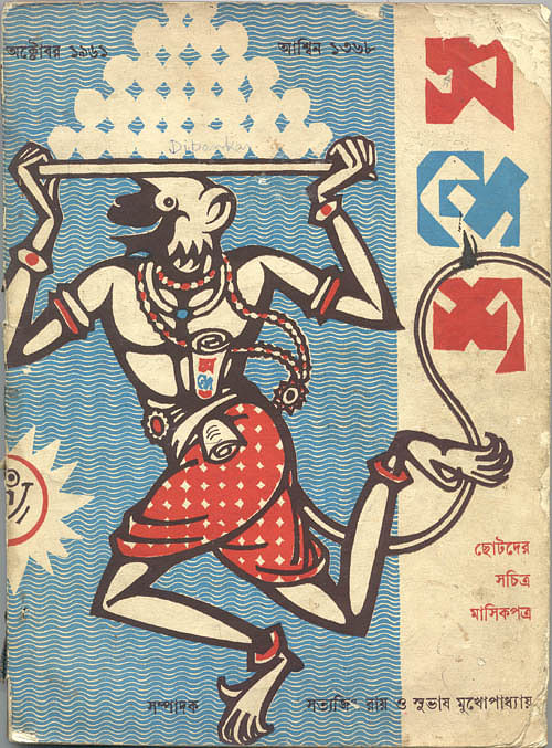The cover of an issue of the popular children's magazine <i>Sandesh.</i>
