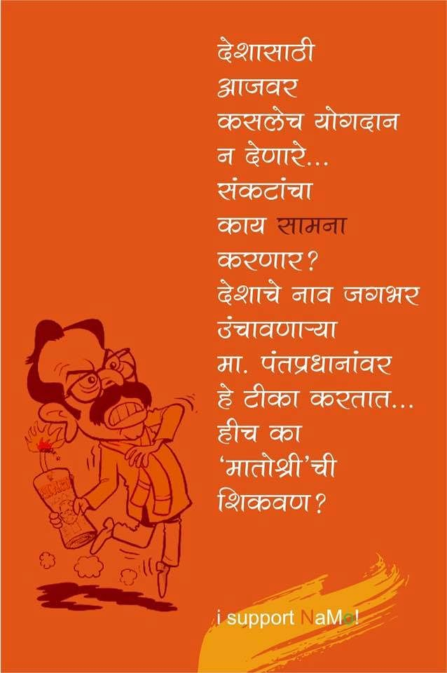 """One of the posters mocking Uddhav Thackeray. (Photo: <a href=""""https://www.facebook.com/photo.php?fbid=291406447864914&amp;set=a.132499290422298.1073741829.100009866832397&amp;type=3&amp;theater"""">Facebook</a>)"""