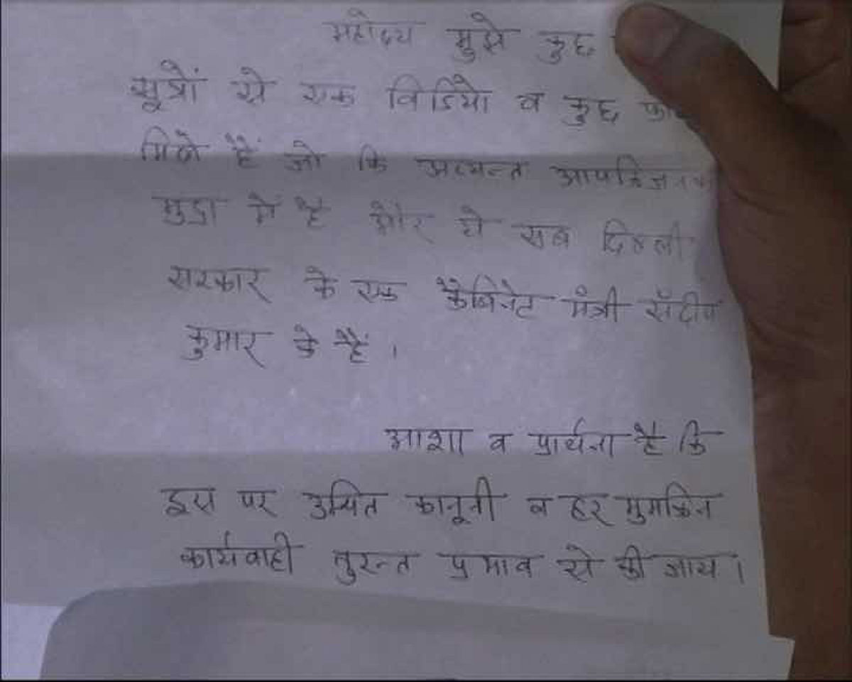 """The letter that accompanied  the CD claimed to have been accessed by ABP News. (Photo Courtesy: <a href=""""http://www.abplive.in/india-news/sex-scandal-rocks-aap-kejriwal-sacks-minister-sandeep-kumar-after-abp-news-shows-controversial-cd-408366"""">ABPNews</a>)"""
