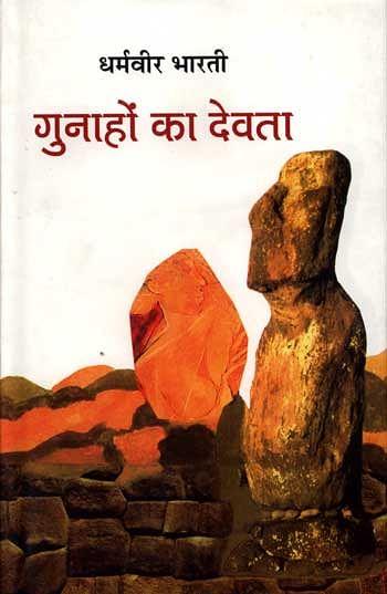 Dharamvir Bharti's iconic novel<i> Gunahon  Ka Devta</i>.