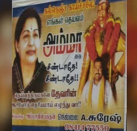 "A poster condemning Jayalalithaa's fever. (Photo Courtesy: Twitter/<a href=""https://twitter.com/dineshakula/status/781037521807499264"">Dinesh Akula</a>)"