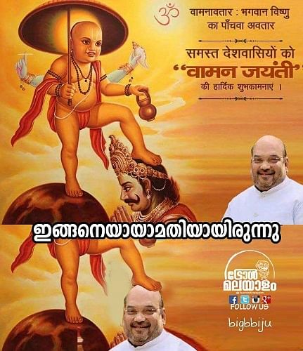 A meme showing Vishnu's avatar placing his foot on Amit Shah's head. (Photo Courtesy: <i>The News Minute</i>)