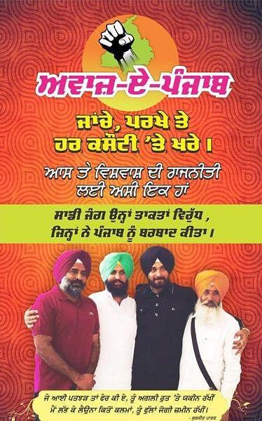A poster of 'Awaaz-e-Punjab', Sindhu's new party. (Photo: ANI)