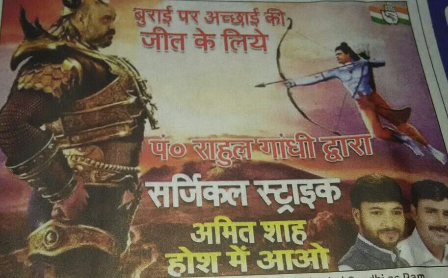 """Poster showing Rahul Gandhi as Ram taking aiming at  Amit Shah portrayed as Ravana. (Photo: Facebook/<a href=""""https://www.facebook.com/photo.php?fbid=1227419753995744&amp;set=a.265313440206385.63115.100001831924623&amp;type=3&amp;theater"""">Ram Sharma</a>)"""