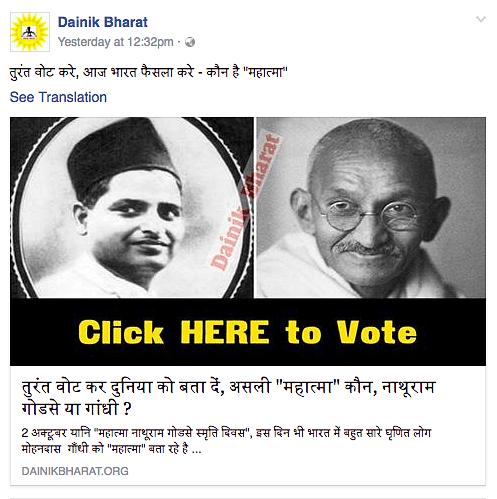 Screengrab of <i>Dainik Bharat's </i>Facebook page.