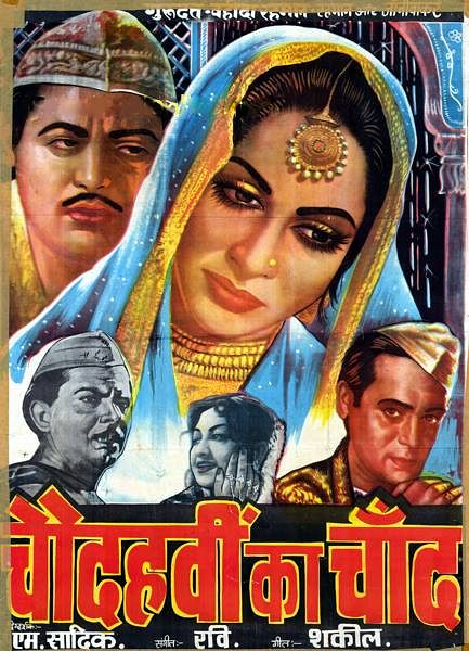 Johnny Walker seen here on a poster of <i>Chaudhvin ka Chand</i>.