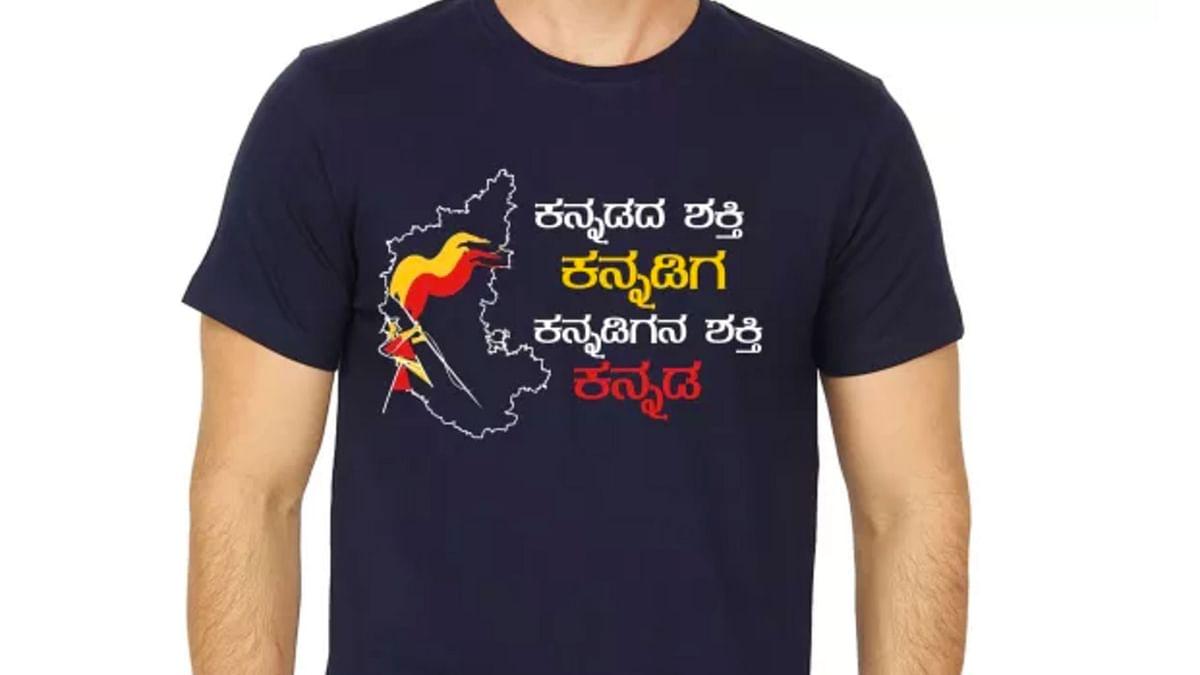 """A t-shirt that reads Power of Kannada is Kannadiga and Kannadiga's power is Kannada (Photo: <a href=""""http://www.hemmeyakannadiga.com/"""">www.hemmeyakannadiga.com</a>)"""