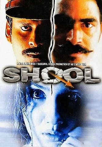 A poster of <i>Shool</i>.