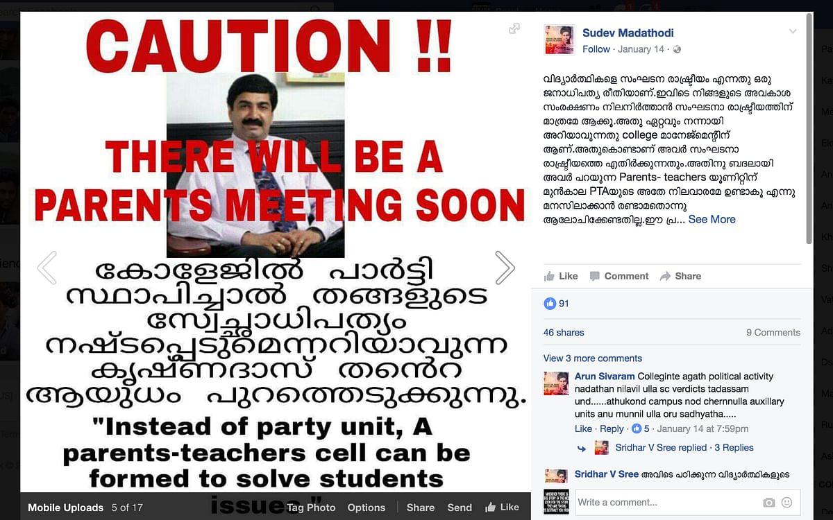"#JusticeForJishnu is trending on social media platforms in Kerala. (Photo Courtesy: Facebook/<a href=""https://www.facebook.com/justiceforjishnupranoy/"">JusticeforJishnu</a>)"