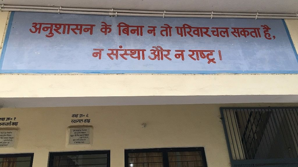 The importance of <i>anushasan </i>(discipline) at display on RSS's Saraswati Shishu Mandir school in Muzaffarnagar. (Photo: Abhilash Mallick/<b>The Quint</b>)