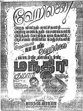 Poster of film Manthiri Kumari that made MGR a hero and  was scripted by M Karunanidhi.