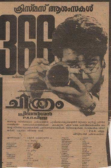 A newspaper ad for Mohanlal's mega hit <i>Chitram </i>as it completed one year in theatres in Kerala.