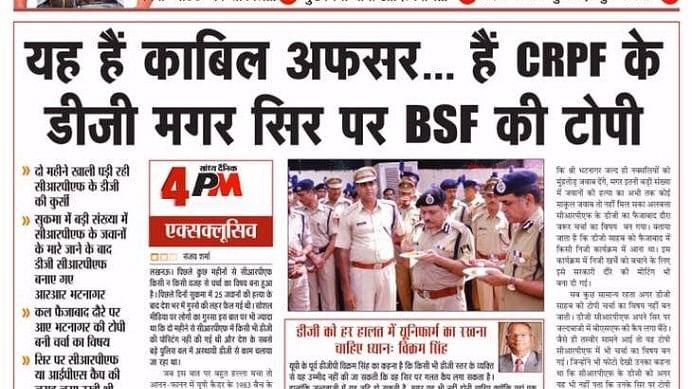 Screenshot of newspaper clipping on DG CRPF's gaffe. (Photo: Sanjiv Krishan Sood/ <b>The Quint</b>)