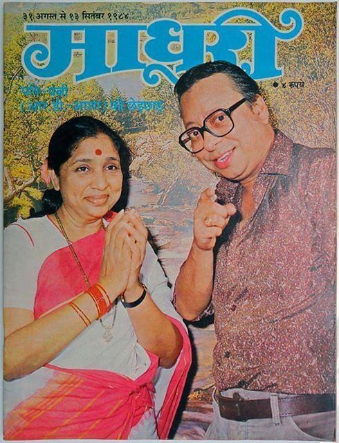 Asha Bhosle and RD Burman on the cover of 'Madhuri' magazine.