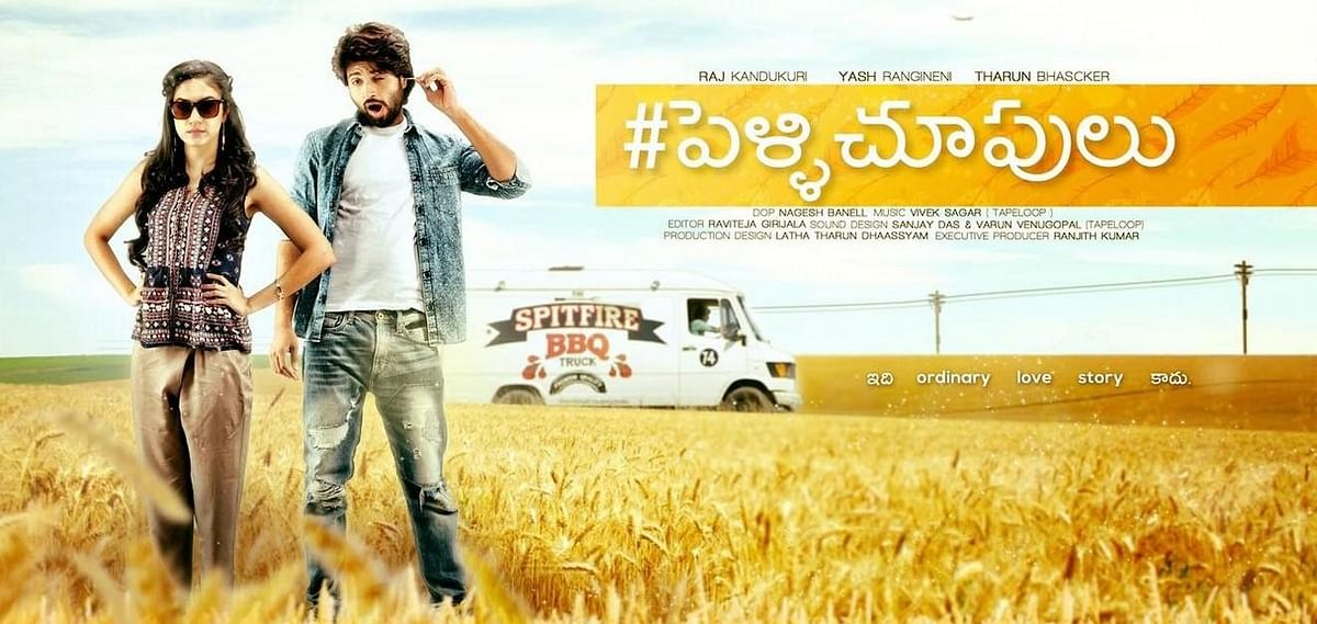 A poster of Pelli Choopulu.