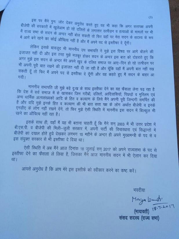 Mayawati's resignation letter.