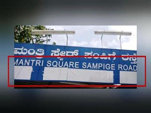 Hindi Signs Outside Bengaluru Metro Stations Covered Up
