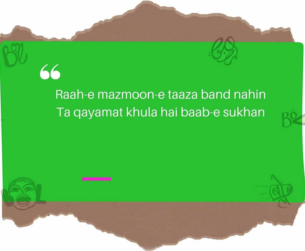 Save a Part of Urdu in Our Bol – Whose Zubaan is it Anyway?
