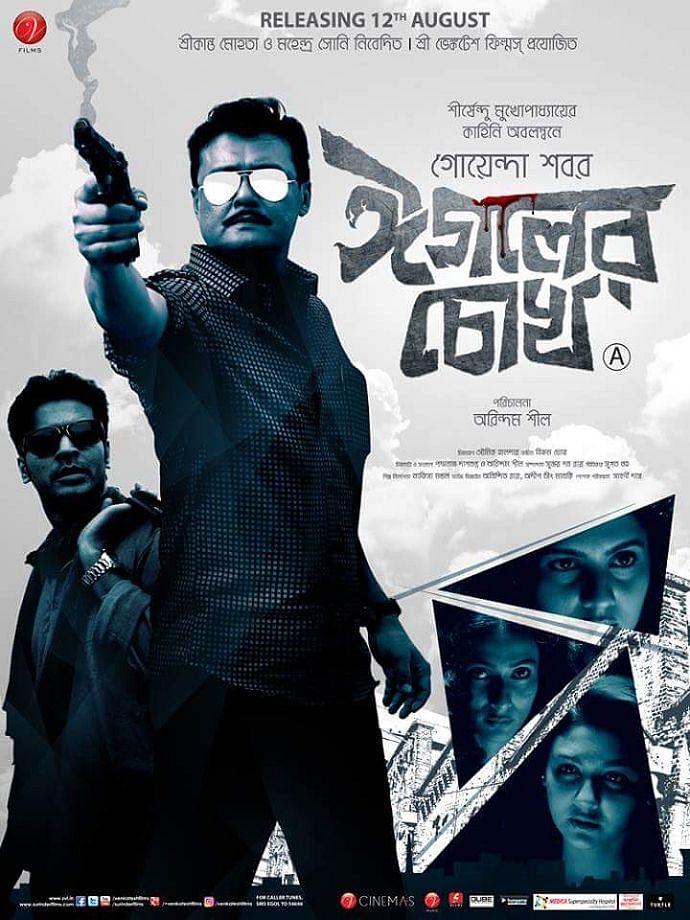 A poster of <i>Eagoler Chokh</i>.