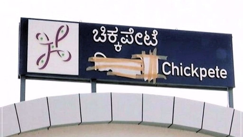 """Earlier, many Hindi and English signboards in Karnataka were defaced in the """"language war""""."""