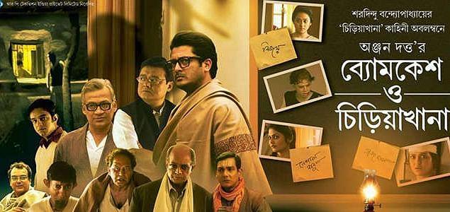 A poster of <i>Byomkesh O Chiriakhana</i>.