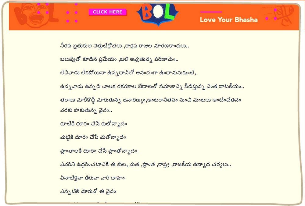 Here's Telugu Bol for Some Communal Harmony