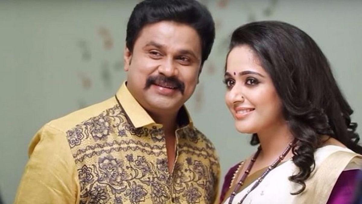 Malayalam stars Dileep and Kavya Madhavan.