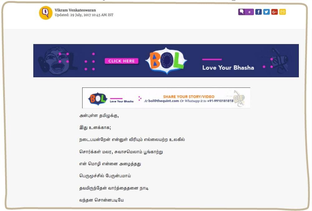 Tamil poetry!