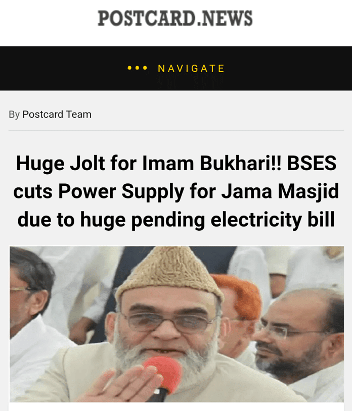 No Electricity in Jama Masjid? Republic TV Shares Fake News