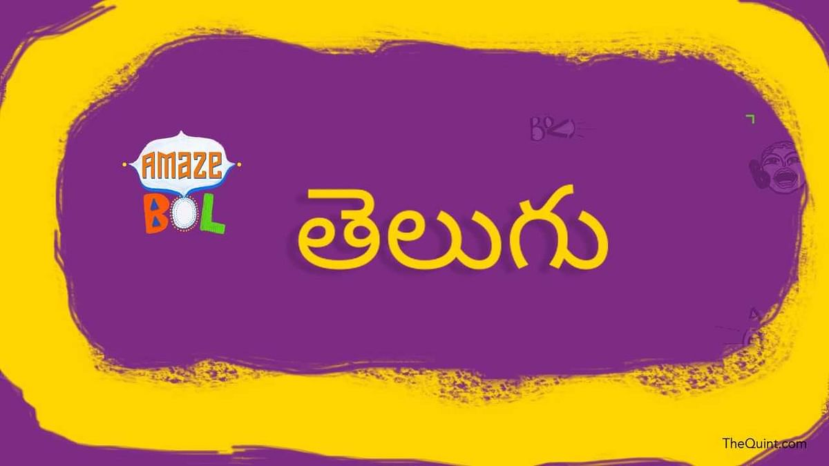 Share your Telugu Bol with us!