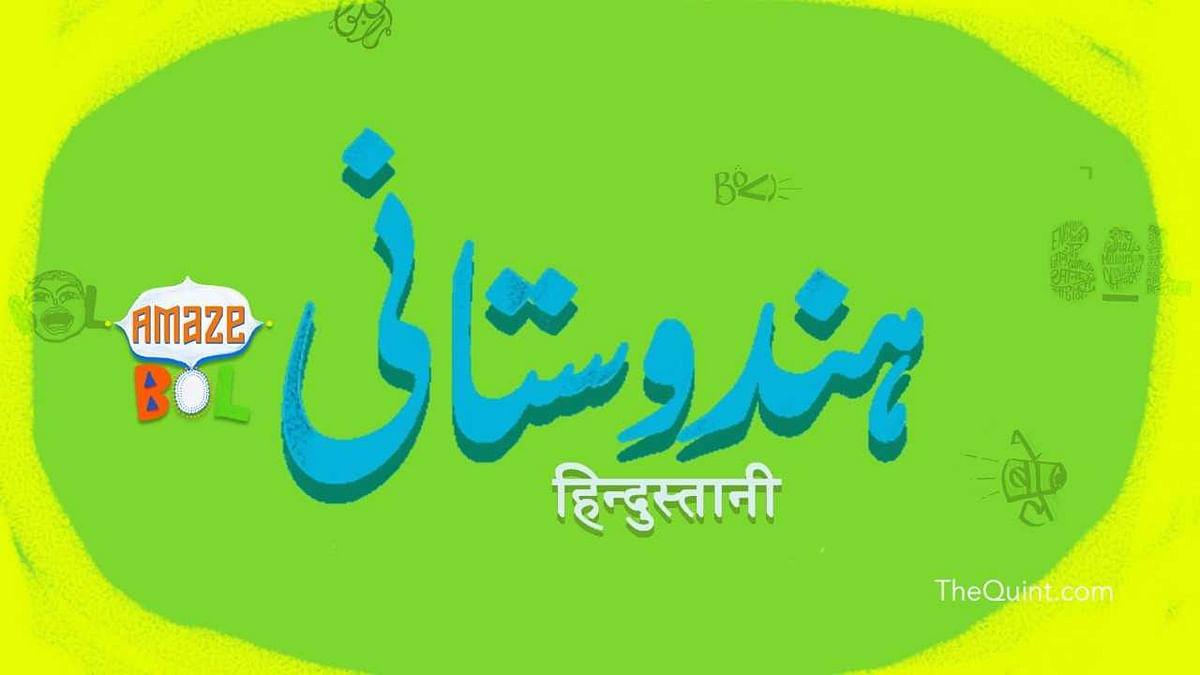 फिल्मों और गीतों ने भी हिंदुस्तानी ज़ुबान को देशभर में प्रचलित करने में अहम भूमिका निभाई है.