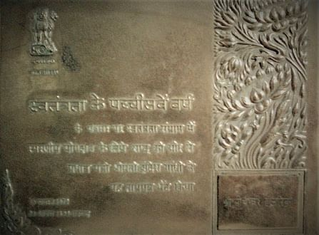 Shri Tirtheswar Hazarika's <i>Tamra Patra, </i>1972.  &nbsp;