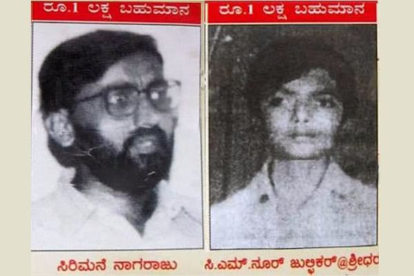 Old poster issued by police announcing Rs 1 lakh reward on Sirimane Nagaraj and Noor Shridhar.