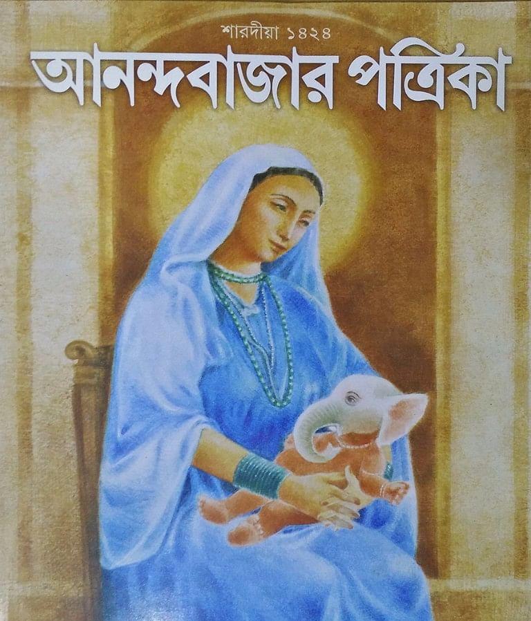 <i>Anandabazar Patrika</i>, 2017