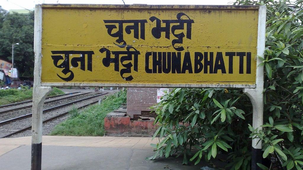 Chunabhatti station needs repairs urgently.
