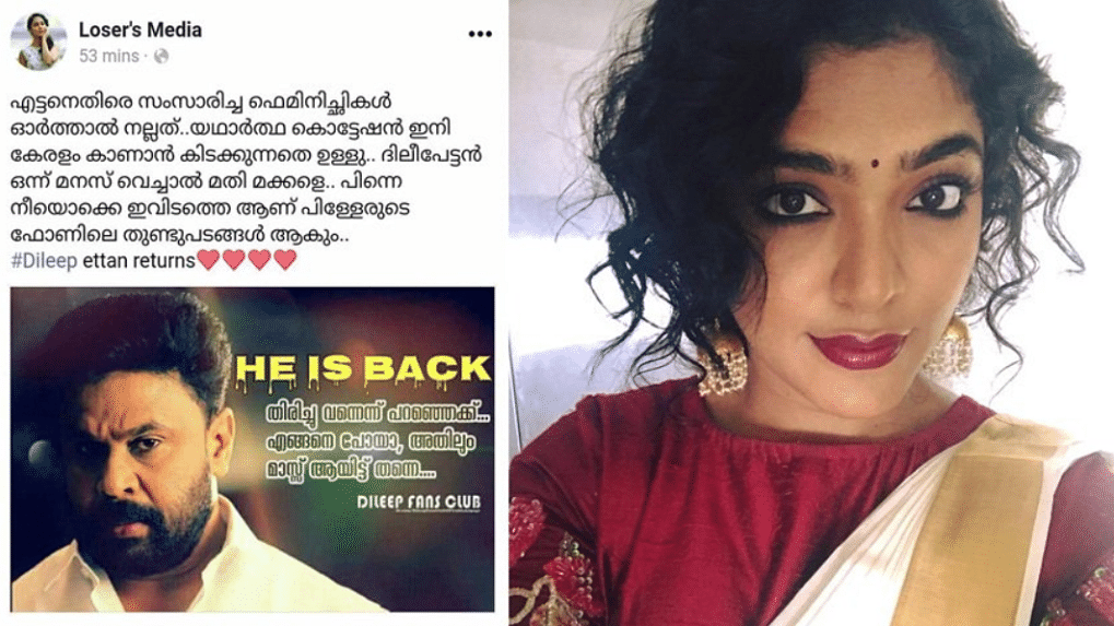 Dileep Fan Page Glorifies Sexual Assault: Actor Rima Lashes Out