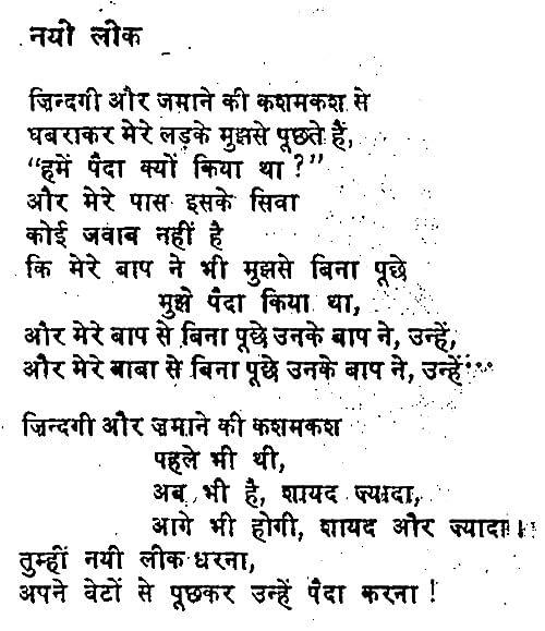 Harivansh Rai Bachchan wrote this poem for his son, Amitabh.