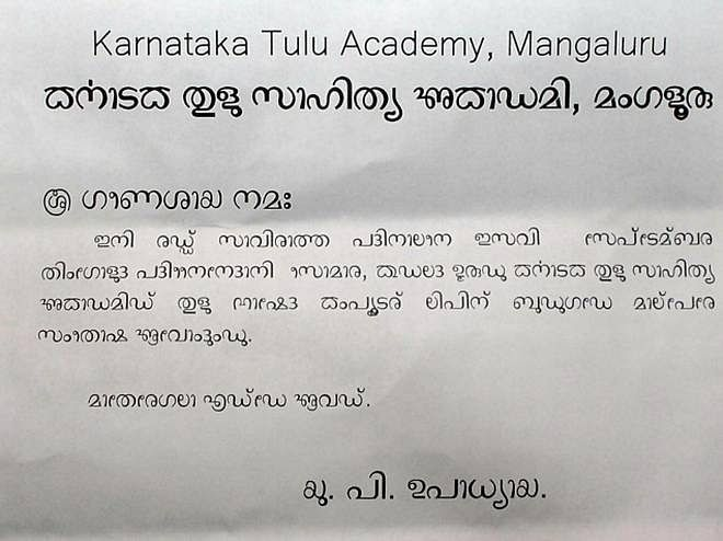 A computerized version of the Tulu script was released by the Tulu Academy.