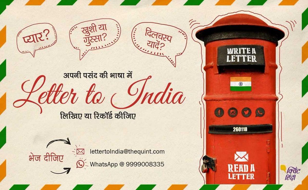 भारत, तुम इतिहास को वर्तमान पर भार बनते देख रहे हो!