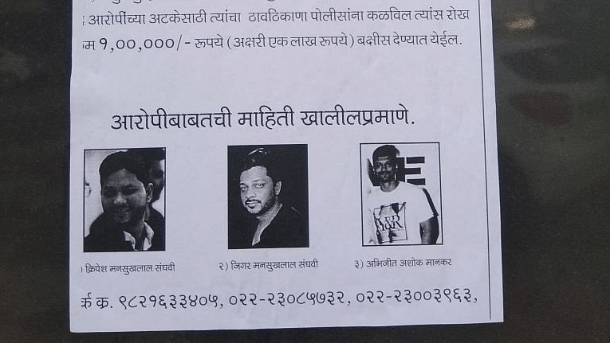 Wanted posters of 1 Above owners, who are accused in the Kamala Mills fire, pasted on their residential building gate in Mazgaon.