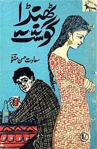 Cover page of Manto's 'Thanda Gosht'.